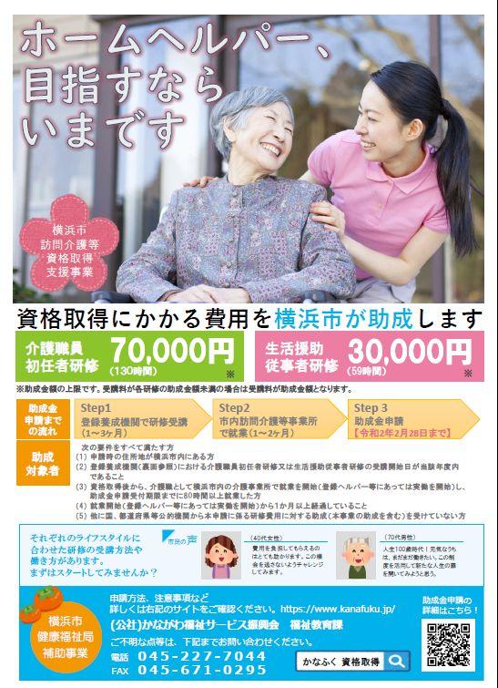 横浜市訪問介護資格取得支援事業