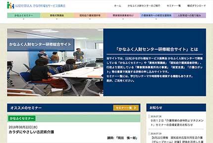 かなふく人材センター研修総合サイト